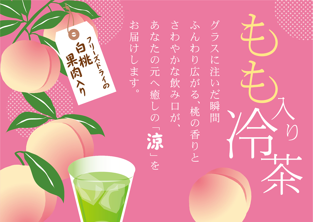 ol_ぶどうの冷茶POP印刷用